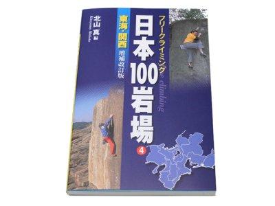 画像1: フリークライミング日本100岩場 4 東海・関西 増補改訂版