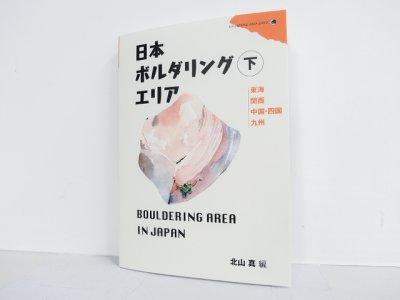画像1: 日本ボルダリングエリア -下-