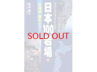 画像1: フリークライミング 日本100岩場 1 北海道・東北 増補改訂版