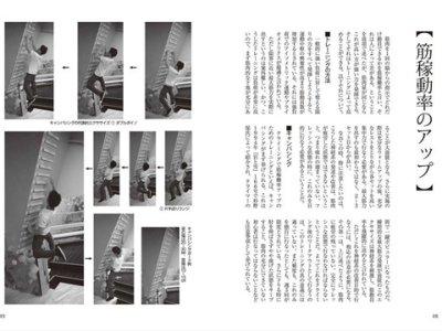 画像4: クライマーズコンディショニングブック