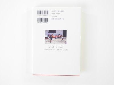 画像3: Art of Freedom/アートオブフリーダム
