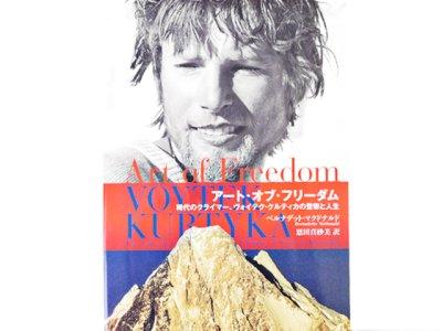 画像1: Art of Freedom/アートオブフリーダム