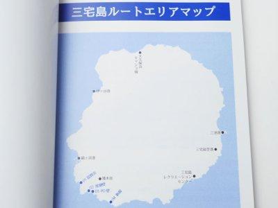 画像2: 三宅島クライミングガイド