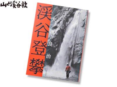 画像1: 渓谷登攀
