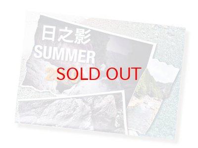 画像1: 日之影SUMMER2019