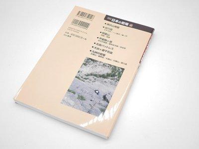 画像3: 改訂 日本の岩場 -上-